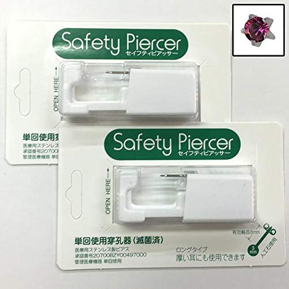 消費鏡立ち寄るセイフティピアッサー シルバー (医療用ステンレス) 3mm アメジスト色 5M102WL(2個セット)