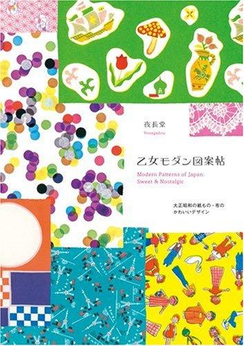 RoomClip商品情報 - 乙女モダン図案帖―大正昭和の紙もの・布のかわいいデザイン