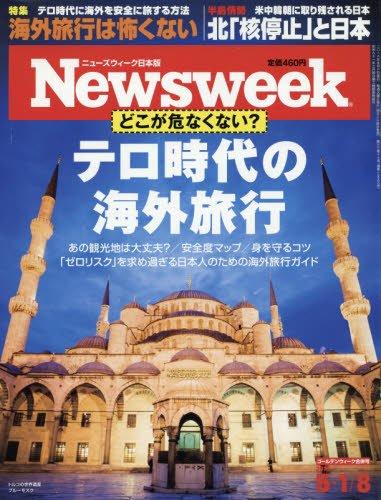 Newsweek (ニューズウィーク日本版) 2018年 5/1・8 合併号[テロ時代の海外旅行]