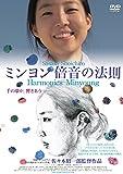 ミンヨン 倍音の法則[DVD]
