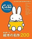 Casa BRUTUS特別編集 【完全保存版】読み継ぐべき絵本の名作200 (マガジンハウスムック)