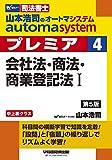 司法書士 山本浩司のautoma system premier (4) 会社法・商法・商業登記法(1) 第5版 (W(WASEDA)セミナー 司法書士)