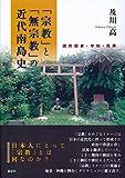 「宗教」と「無宗教」の近代南島史: 国民国家・学知・民衆 (東北アジア研究専書)