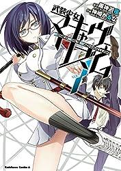 武装少女マキャヴェリズム(7) (角川コミックス・エース)