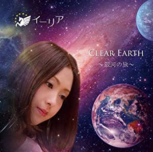 CLEAR EARTH ~銀河の旅~