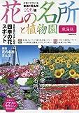 花の名所と植物園東海版 (ぴあムック中部)