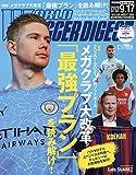 ワールドサッカーダイジェスト 2020年 9/17 号 [雑誌]