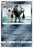 ポケモンカードゲームSM/レジスチル/GXバトルブースト