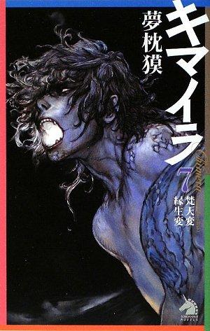 キマイラ 7 梵天変・縁生変 (ソノラマノベルス)の詳細を見る