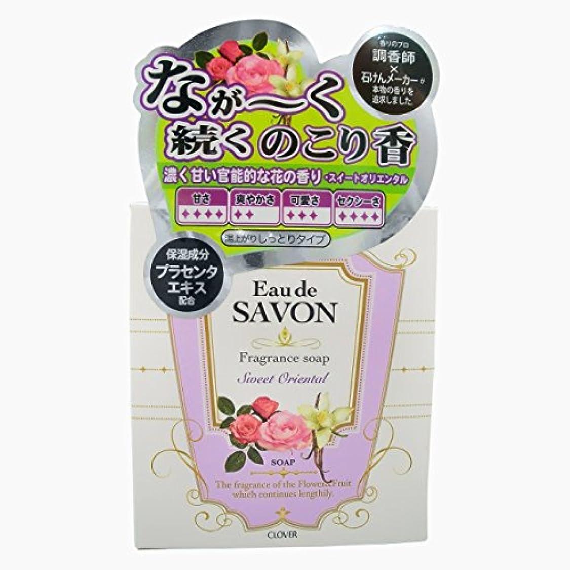 乳製品冷淡な葡萄オーデサボン 石けん スイートオリエンタル (100g)