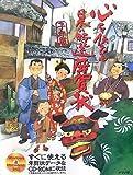 心を伝える日本の特選年賀状 子年編 画像