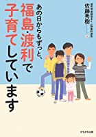 あの日からもずっと、福島・渡利で子育てしています