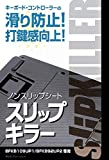 "BFSKUP 高機能ノンスリップシート""スリップキラー"" (UP1/UP2専用タイプ)"
