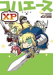 コハエースXP (カドカワデジタルコミックス)