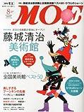 MOE (モエ) 2013年 08月号 [雑誌]