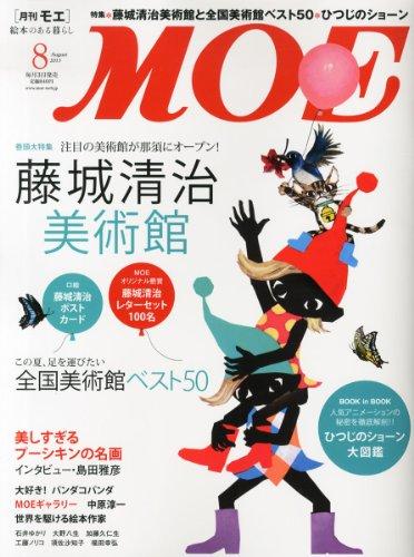 MOE (モエ) 2013年 08月号 [雑誌]の詳細を見る