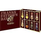 【Amazon.co.jp限定】 サッポロ ヱビス父の日ギフト 6種飲み比べセット [ 350ml×8本 ]