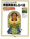 南蛮屏風をしらべる―人びとに珍重された南蛮文化とキリシタンの歴史 (しらべ学習に役立つ日本の歴史)
