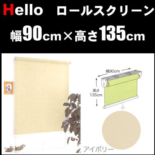 ロールスクリーン 幅90cm×丈135cm ハロー ロールスクリーン規格サイズ アイボリー