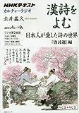 NHKカルチャーラジオ 漢詩をよむ 日本人が愛した詩の世界『唐詩選』編 (NHKシリーズ NHKカルチャーラジオ)