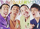 笑い飯・千鳥の大喜利ライブDVD