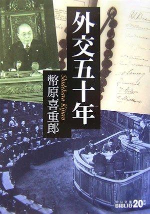 外交五十年 (中公文庫BIBLIO)の詳細を見る