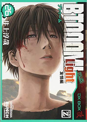 [画像:BTOOOM! 26 Light友情編 (BUNCH COMICS)]