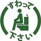 トイレ 座って 男 着座 お願い ステッカー シール 光沢タイプ・防水 耐水・屋外耐候3~4年 カッティングステッカー (深緑, 200)