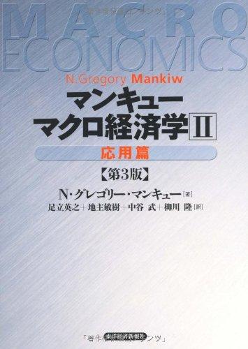 マンキュー マクロ経済学(第3版)2応用篇の詳細を見る
