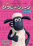 ひつじのショーン シリーズ3[DVD]