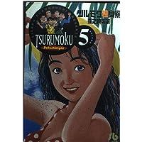 ツルモク独身寮 (Volume5) (小学館文庫)