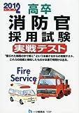 高卒消防官採用試験実戦テスト 2012年度版
