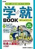 大学1、2年生の間にやっておくこと 学就BOOK【改訂第2版】