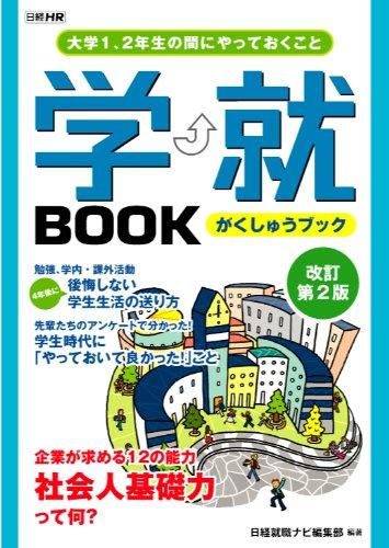 大学1、2年生の間にやっておくこと 学就BOOK【改訂第2版】の詳細を見る