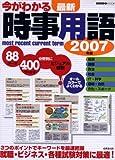 今がわかる最新時事用語 2007年版 (SEIBIDO MOOK)