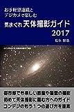 お手軽望遠鏡とデジカメで楽しむ 気まぐれ天体撮影ガイド2017