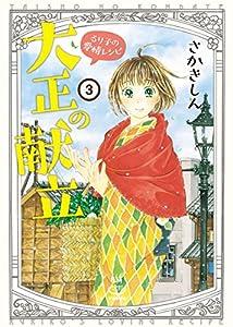 大正の献立 るり子の愛情レシピ(3) (思い出食堂コミックス)