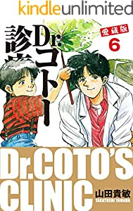 Dr.コトー診療所 愛蔵版 6巻 表紙画像
