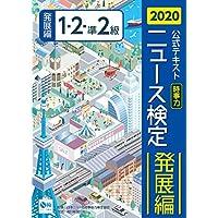 2020年度版ニュース検定公式テキスト「時事力」発展編(1・2・準2級対応)