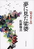 縮尻鏡三郎 夢に見た娑婆 (文春文庫)