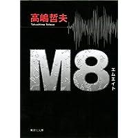 M8 エムエイト (集英社文庫)