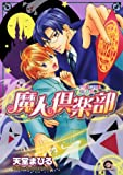 魔人倶楽部 (GUSH COMICS)