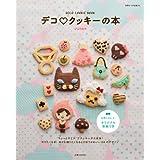 デコ ♥クッキーの本 (別冊すてきな奥さん)