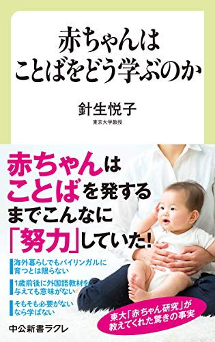 赤ちゃんはことばをどう学ぶのか (中公新書ラクレ (663))