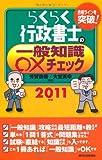 2011年版 らくらく行政書士の一般知識○×チェック