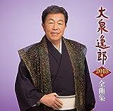 大泉逸郎2018年全曲集