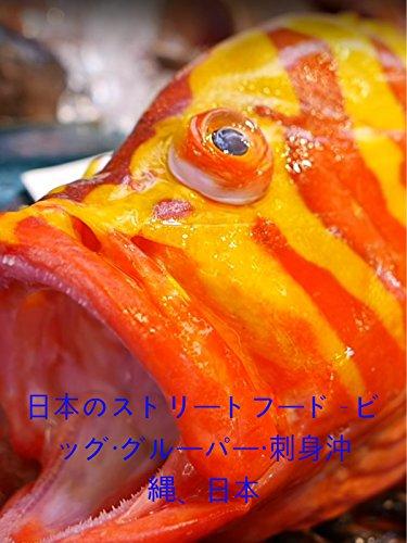 日本のストリートフード - ビッグ・グルーパー・刺身沖縄、日本