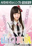 【山口真帆】 公式生写真 AKB48 翼はいらない 劇場盤特典