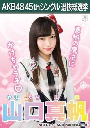 【山口真帆】 公式生写真 AKB48 翼はいらない 劇場盤特...