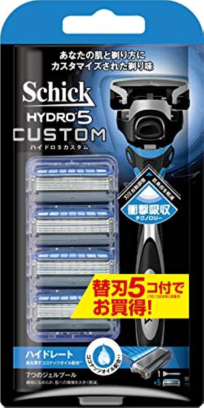 同じチーター傾向があるシック Schick 5枚刃 ハイドロ5 カスタム ハイドレート 本体+替刃5コ付コンボパック男性 カミソリ
